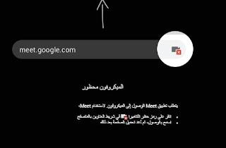 meet google تنزيل