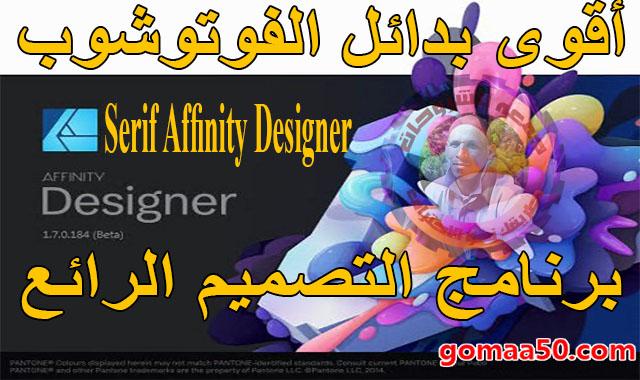 برنامج التصميم الرائع  أقوى بدائل الفوتوشوب  Serif Affinity Designer 1.7.0.331