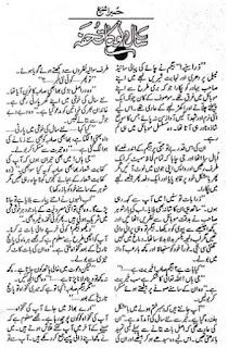 Saal E Noh Ka Toufha (Afsana) By Humaira Shafi