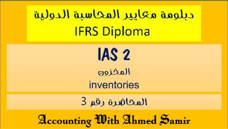 IFRS; IAS2; inventories; المخزون