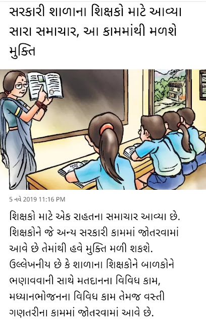 gujarti news study materials