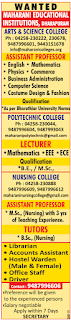 Maharani Polytechnic College, Dharapuram, Recruitment 2019 Lecturer Jobs
