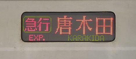 急行 唐木田行き 東京メトロ6000系