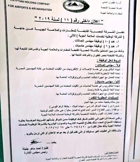 وظائف مصر للطيران | وظائف الشركة المصرية القابضة للمطارات والملاحة الجوية مصر 2019