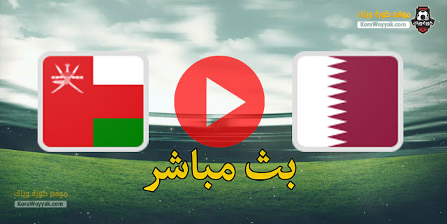 نتيجة مباراة عمان وقطر اليوم 7 يونيو 2021 في تصفيات آسيا المؤهلة لكأس العالم 2022