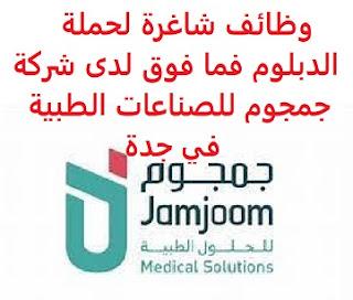 وظائف شاغرة لحملة الدبلوم فما فوق لدى شركة جمجوم للصناعات الطبية في جدة saudi jobs تعلن شركة جمجوم للصناعات الطبية, عن توفر وظائف شاغرة لحملة الدبلوم فما فوق, للعمل لديها في جدة وذلك للوظائف التالية: 1- أخصائي منتجات: المؤهل العلمي: بكالوريوس في الهندسة الطبية الحيوية، التمريض، الكيمياء، الأحياء، الكيمياء الحيوية أو ما يعادله الخبرة: سنتان على الأقل من العمل في المجال أن يجيد اللغة الإنجليزية كتابة ومحادثة أن يكون لديه رخصة قيادة سارية المفعول, بالإضافة لوجود سيارة للتقدم إلى الوظيفة اضغط على الرابط هنا 2- مدير خطوط المبيعات: المؤهل العلمي: بكالوريوس في الكيمياء، الأحياء، الكيمياء الحيوية، الطب البيطري أو ما يعادله الخبرة: خمس سنوات على الأقل من العمل في المجال منها خبرة لا تقل عن ثلاث سنوات في دور قيادي. أن يجيد اللغة الإنجليزية كتابة ومحادثة للتقدم إلى الوظيفة اضغط على الرابط هنا 3- مدير مبيعات المنطقة: المؤهل العلمي: بكالوريوس في الكيمياء، الأحياء، الكيمياء الحيوية، الطب البيطري أو ما يعادله الخبرة: خمس سنوات على الأقل من العمل في المجال منها خبرة لا تقل عن ثلاث سنوات في دور قيادي. أن يجيد اللغة الإنجليزية كتابة ومحادثة أن يكون لديه رخصة قيادة سارية المفعول, بالإضافة لوجود سيارة للتقدم إلى الوظيفة اضغط على الرابط هنا 4- مصمم جرافيك: المؤهل العلمي: دبلوم أو بكالوريوس في التصميم الجرافيكي أو ما يعادله الخبرة: خمس سنوات على الأقل من العمل في المجال أن يجيد العمل على برامج التصميم (مثل Photoshop و InDesign و Illustrator و Corel Draw). للتقدم إلى الوظيفة اضغط على الرابط هنا أنشئ سيرتك الذاتية    أعلن عن وظيفة جديدة من هنا لمشاهدة المزيد من الوظائف قم بالعودة إلى الصفحة الرئيسية قم أيضاً بالاطّلاع على المزيد من الوظائف مهندسين وتقنيين محاسبة وإدارة أعمال وتسويق التعليم والبرامج التعليمية كافة التخصصات الطبية محامون وقضاة ومستشارون قانونيون مبرمجو كمبيوتر وجرافيك ورسامون موظفين وإداريين فنيي حرف وعمال