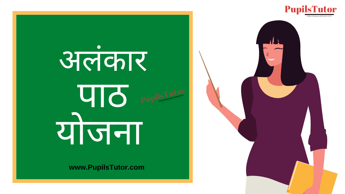 Alankar Lesson Plan in Hindi for B.Ed/DELED | अलंकार पाठ योजना | Alankar Lesson Plan