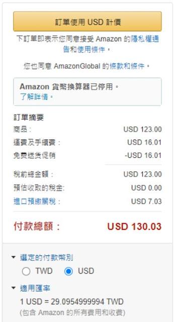 訂單使用 USD 計價
