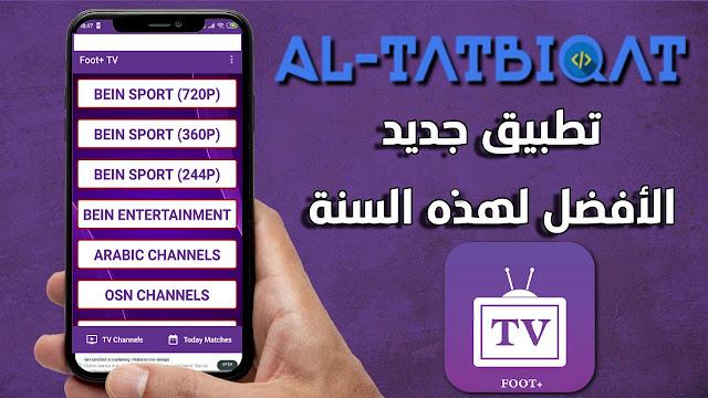 تحميل تطبيق Foot Plus TV لمشاهدة المباريات و قنوات بين سبورت مجانا