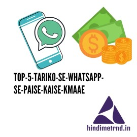 TOP-5-TARIKO-SE-WHATSAPP-SE-PAISE-KAISE-KMAAE