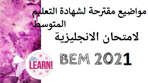 مواضيع مقترحة في اللغة الانجليزية لشهادة التعليم المتوسط 2021