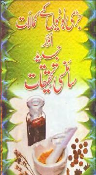 Jari Bootiyon Ke Kamalat Aur Jadeed scienc Tahqeeqat Urdu PDF Hikmat Book