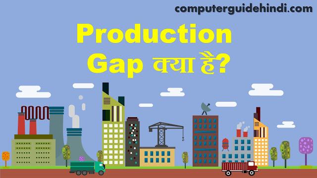 Production Gap क्या है?