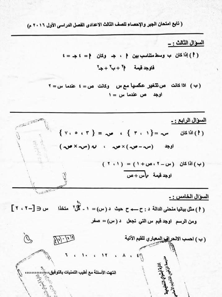 إمتحان جبر للشهادة الإعدادية الفيوم