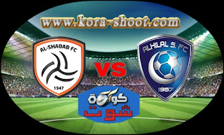 مشاهدة مباراة الهلال والشباب بث مباشر 16-05-2019 الدوري السعودي