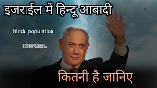 इजराईल में हिन्दू आबादी  कितनी है