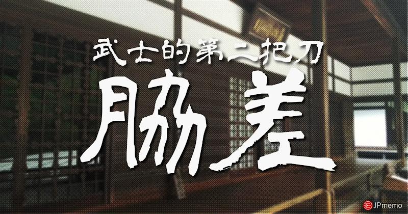 日本武士的第二把武士刀脇差真的是用來切腹的嗎?