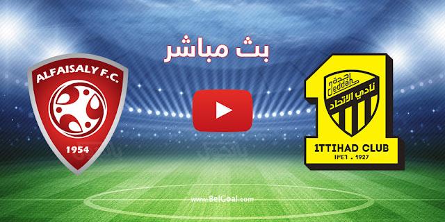 موعد مباراة الفيصلي والإتحاد بث مباشر بتاريخ 22-11-2020 الدوري السعودي
