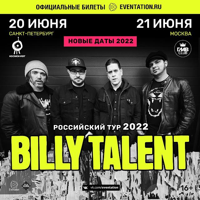 Billy Talent в России