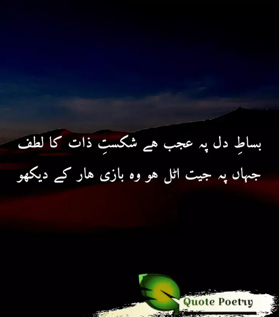 Sad Poetry in Urdu 2 Lines
