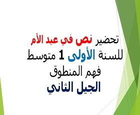 تحضير درس في عيد الأم لغة عربية سنة أولى متوسط، مذكرة درس: