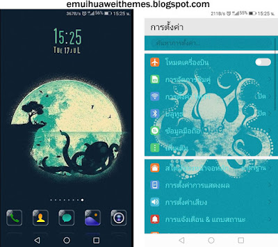 Download Octopus Theme For EMUI Huawei Themes hwt