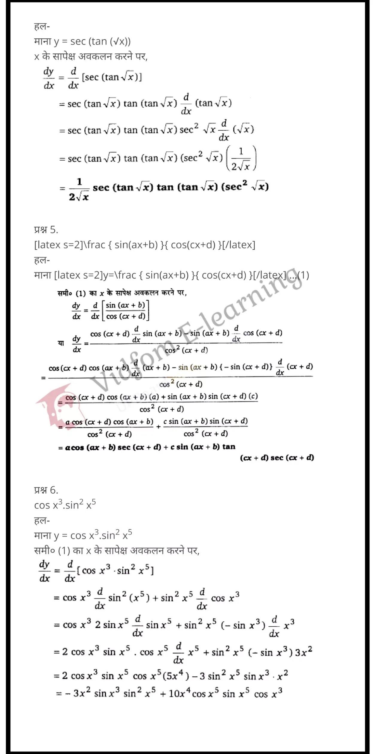 class 12 maths chapter 5 light hindi medium 24