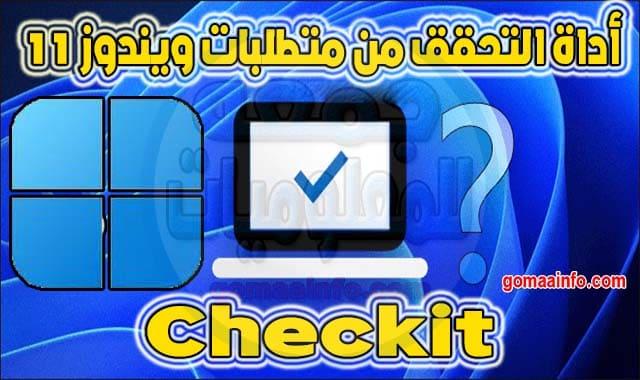 أداة التحقق من متطلبات ويندوز 11 Checkit