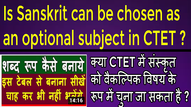 Is Sanskrit can be chosen as an optional subject in Ctet ? क्या CTET में संस्कृत को वैकल्पिक विषय के रूप में चुना जा सकता है?