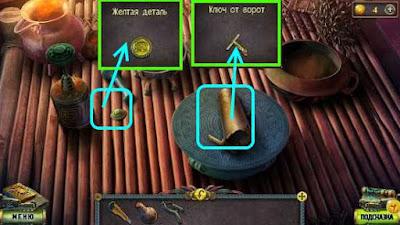 поднимаем деталь, ключ и рецепт читаем в игре наследие 2 пленник