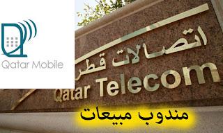 وظائف شاغرة في قطر بتاريخ اليوم ,وظائف مندوب مبيعات