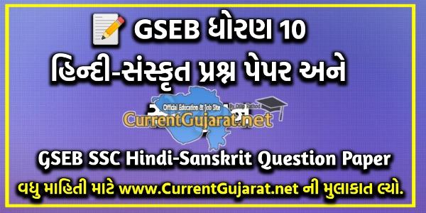 Std 10 Hindi – Sanskrit Question PaperAnd Paper Solution 2020
