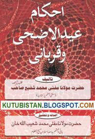 Ahkam Eid Ul Adha Wa Qurbani