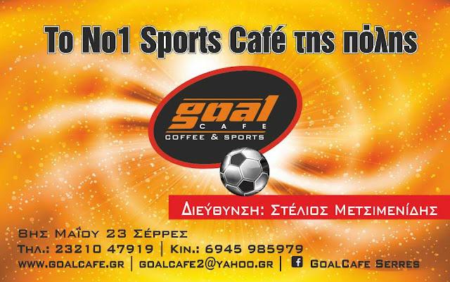 ΣΤΕΛΙΟΣ ΜΕΤΣΙΜΕΝΙΔΗΣ, ΣΕΡΡΕΣ, GOAL CAFE, GDK, Sports Cafe,