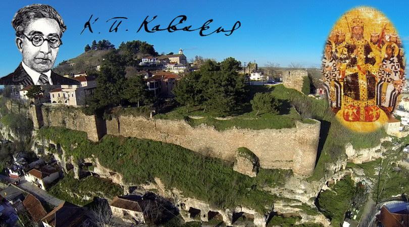 Ο Βυζαντινός Καβάφης και το Κάστρο του Διδυμοτείχου