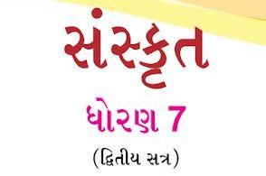 GSSTB Textbook STD 7 Sanskrit Semester -2 Gujarati medium PDF | New Syllabus 2020-21 - Download