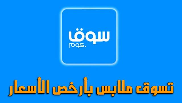 موقع-سوق-Souq-افضل-موقع-بيع-ملابس-رخيصة-في-مصر