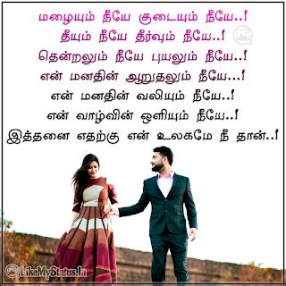 You are my world tamil Kadhal kavithai