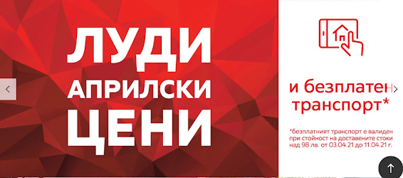 Aiko ЛУДИ АПРИЛСКИ ЦЕНИ 03-11.04 2021