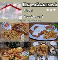"""Εστιατόριο """"Παραδοσιακό"""" στο Λουτράκι - Πόζαρ Αλμωπίας"""