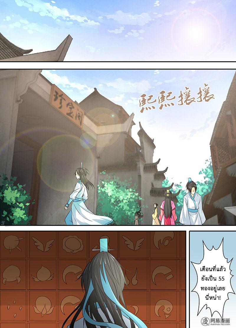 อ่านการ์ตูน Yong Heng Zhi Zun 4 ภาพที่ 3