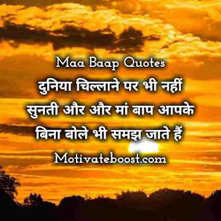 Hindi mata pita quotes image