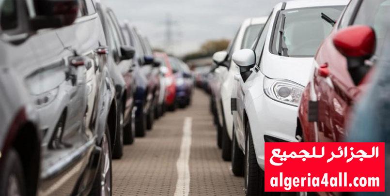 الرسوم التي ستطبق على السيارات الجديدة في الجزائر