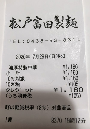 松戸富田製麺 三井アウトレットパーク木更津店 2020/7/26 飲食のレシート