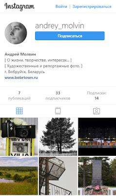 Андрей Молвин Instagram
