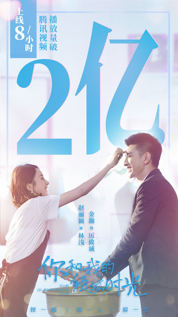 Tencent views 200 million Our Glamorous Time