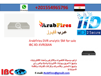 Arabfiries DVR analytic 5M for sale IBC IID-XVR08AN