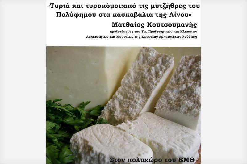 Αλεξανδρούπολη: Ομιλία του αρχαιολόγου Ματθαίου Κουτσομανή για τα τυριά από την αρχαιότητα έως σήμερα