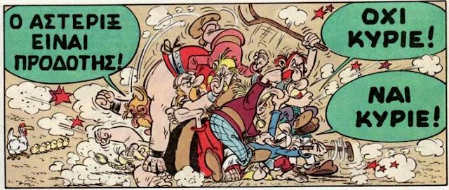 Καβγάς των Γαλατών, από τη Διχόνοια του Αστερίξ / Gauls' fight in Asterix and the Roman Agent