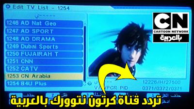 تردد قناة كارتون نتورك بالعربية مباشر على نايل سات وعرب سات